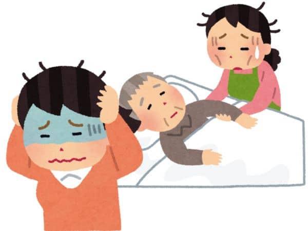 家族の介護をしている人に質問です。介護が精神的に辛くなっ ...