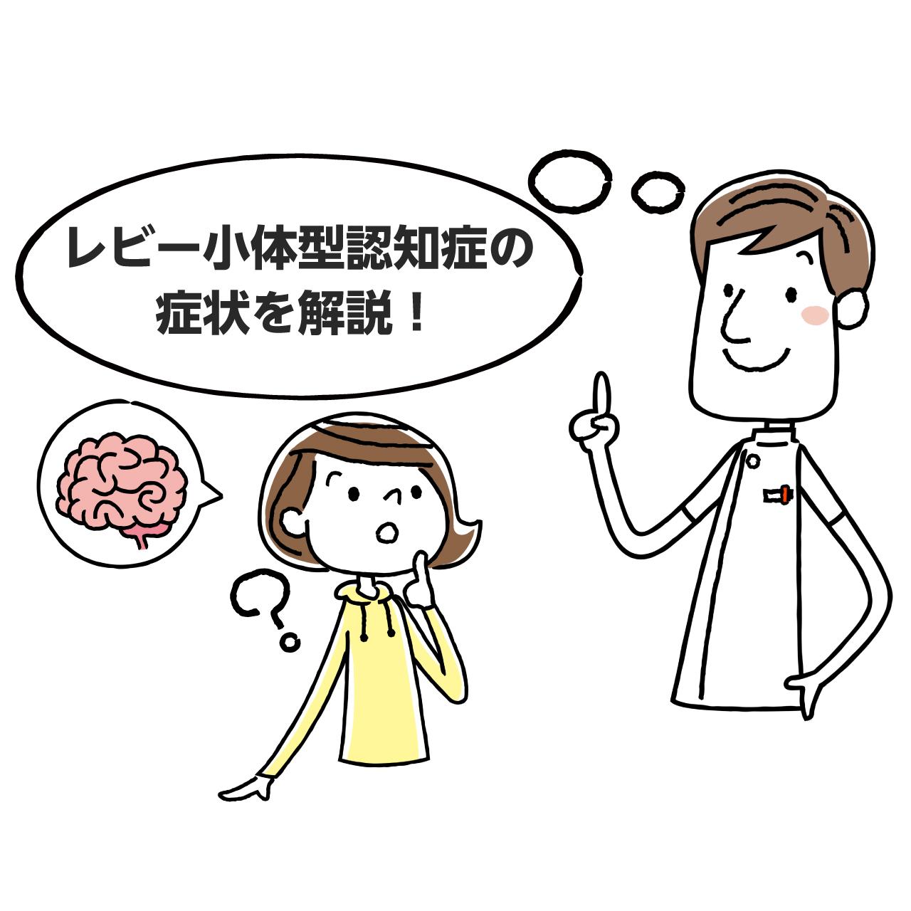 症 と 小 体型 認知 は レビー