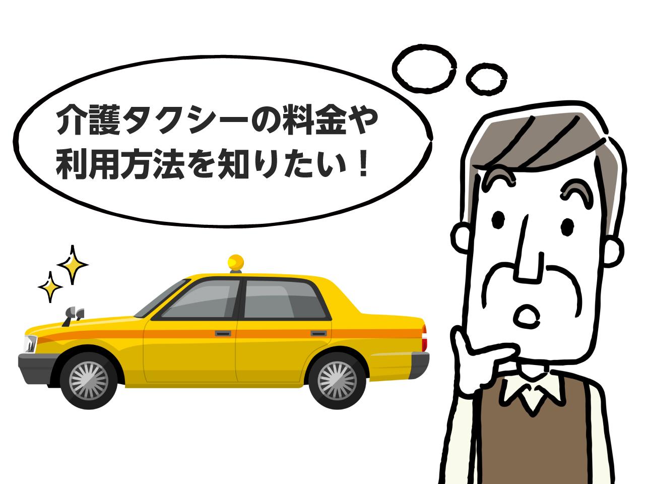 タクシー 料金 介護