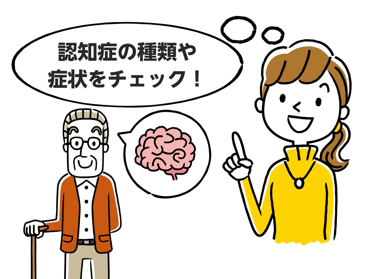 認知 頭 症 前頭葉 側 型
