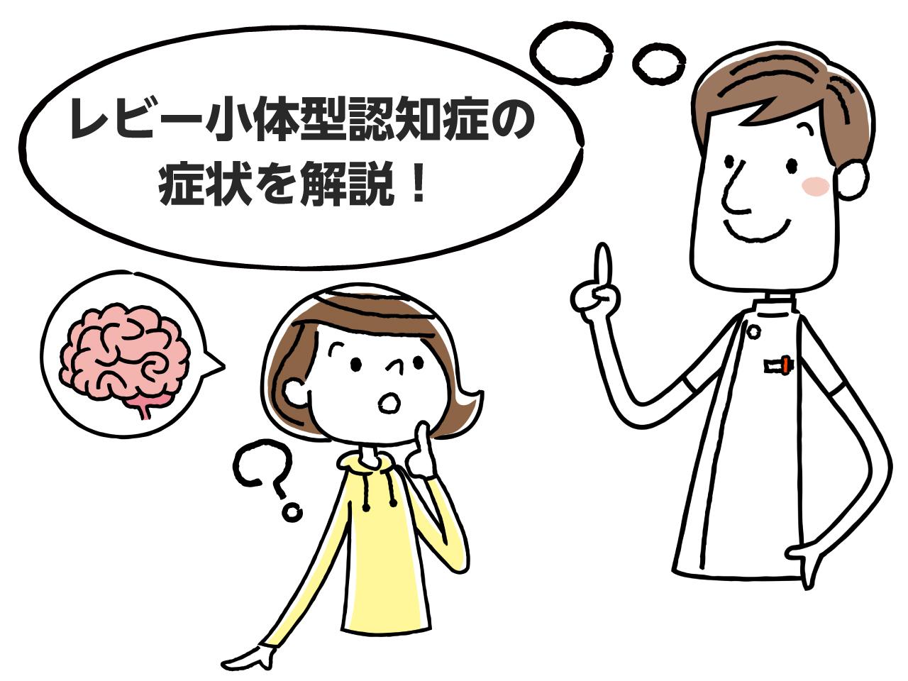 小 認知 症 体型 レビー