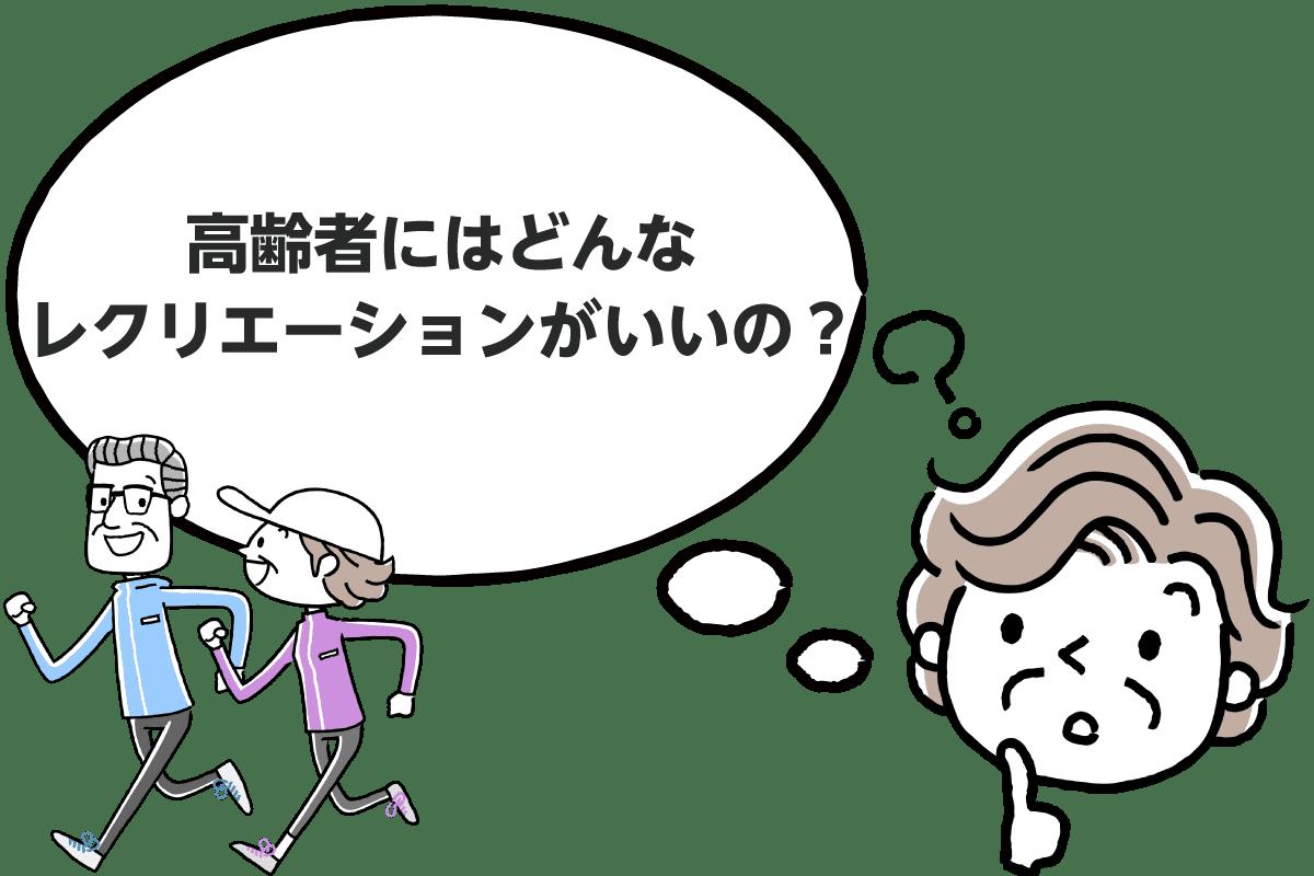 決定版】高齢者のレクリエーション(ゲーム・体操・脳トレ・歌など ...